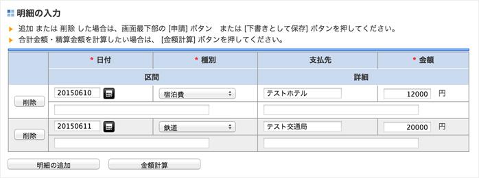 経費精算の申請