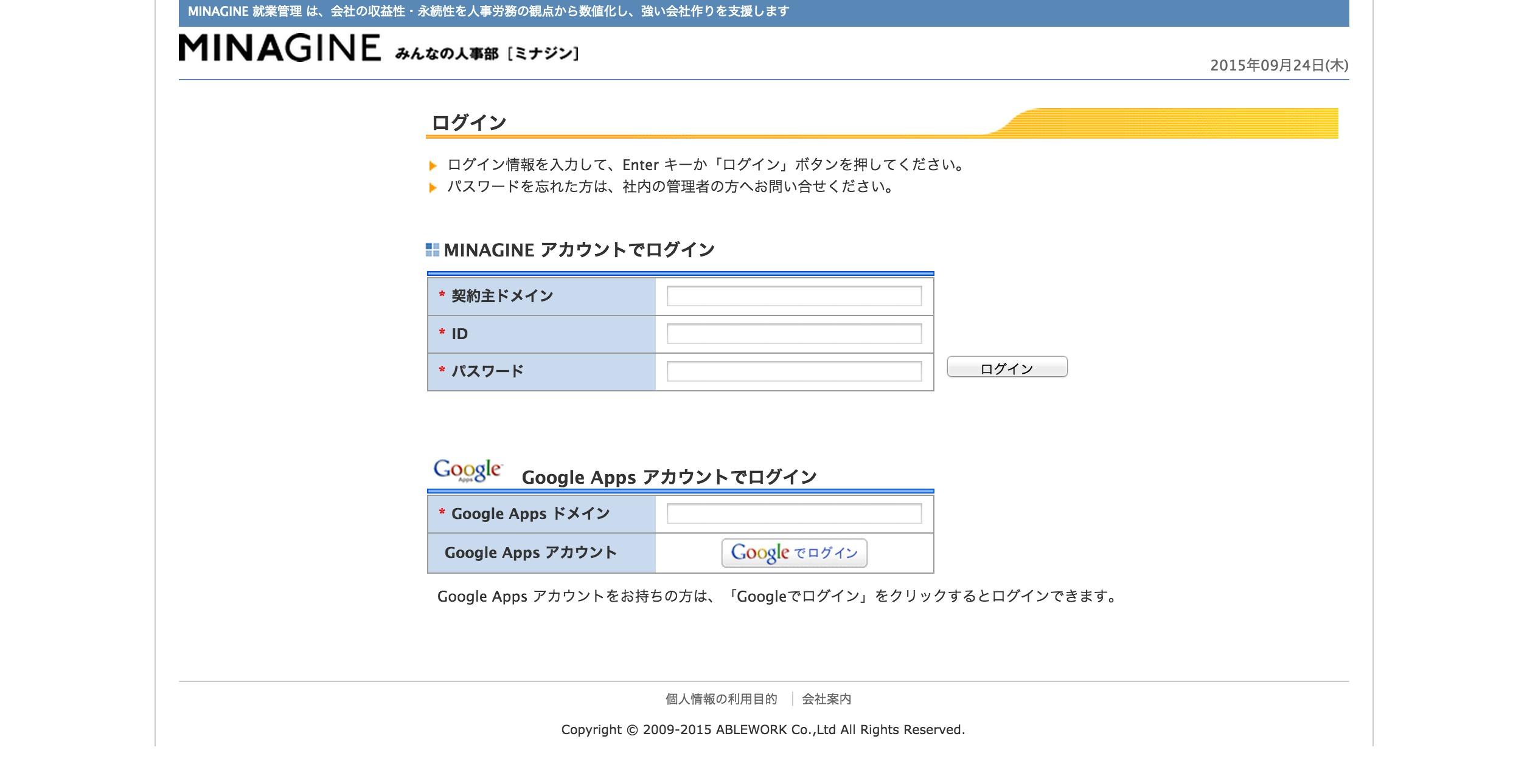 GoogleAppsと勤怠管理システム連携
