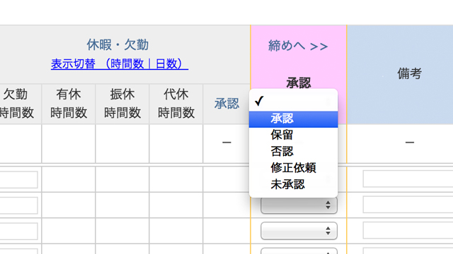 item-timecard-005