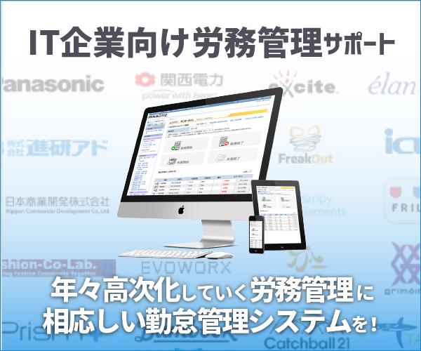 IT企業向け労務管理サービス
