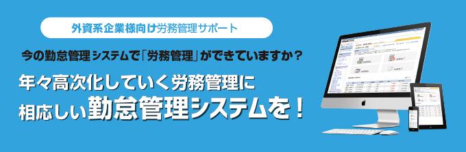 【外資系企業向け】労務管理サポート