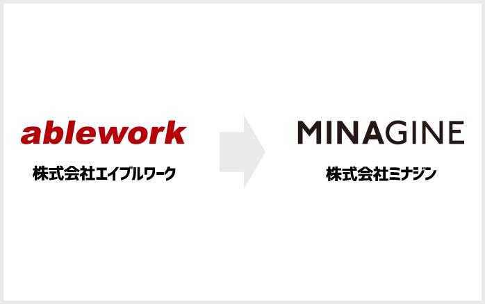 「株式会社ミナジン」に社名変更しました