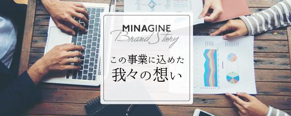 MINAGINEブランドストーリー
