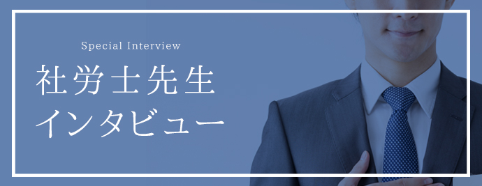社労士インタビュー