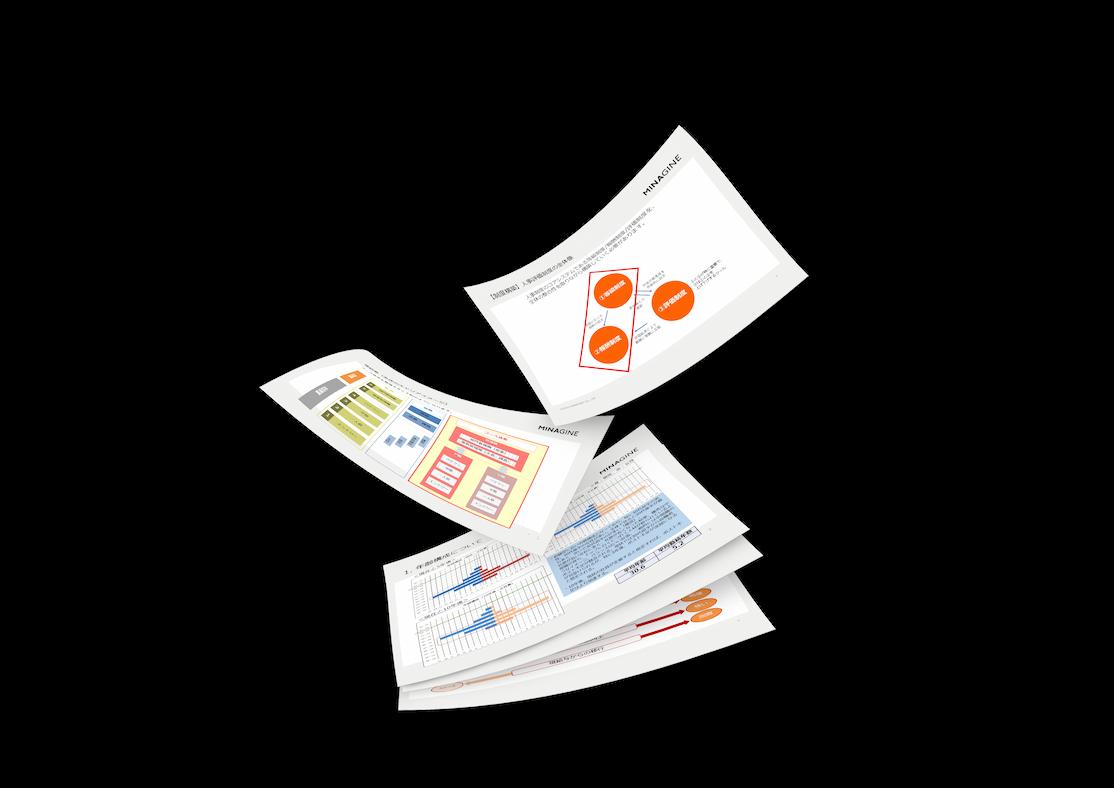 「書類」のイメージ画像