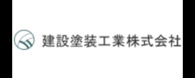 「建設塗装工業株式会社」のロゴ