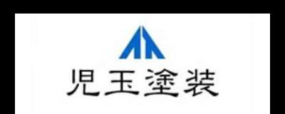 「株式会社児玉塗装」のロゴ