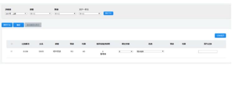 「評価結果を相対化」のイメージ画像