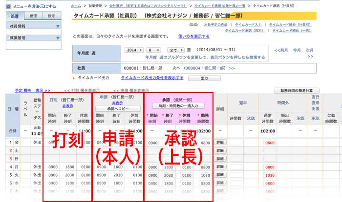 item-timecard-001