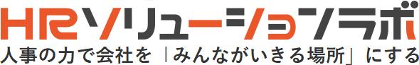 HRソリューションラボ