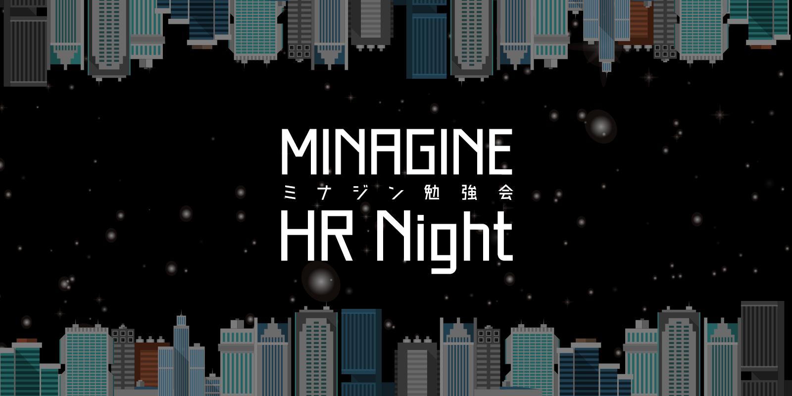 MINAGINE HR Night
