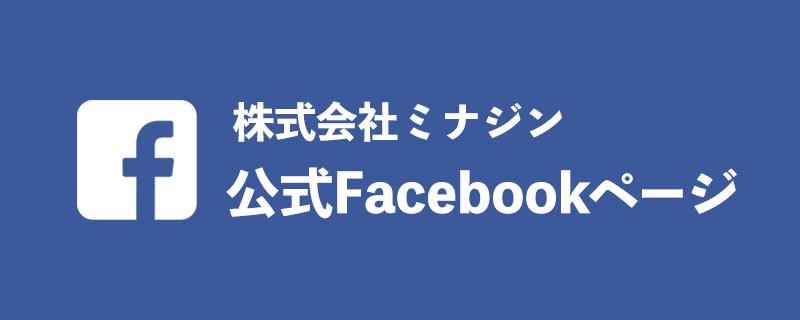 株式会社ミナジン公式Facebookページ