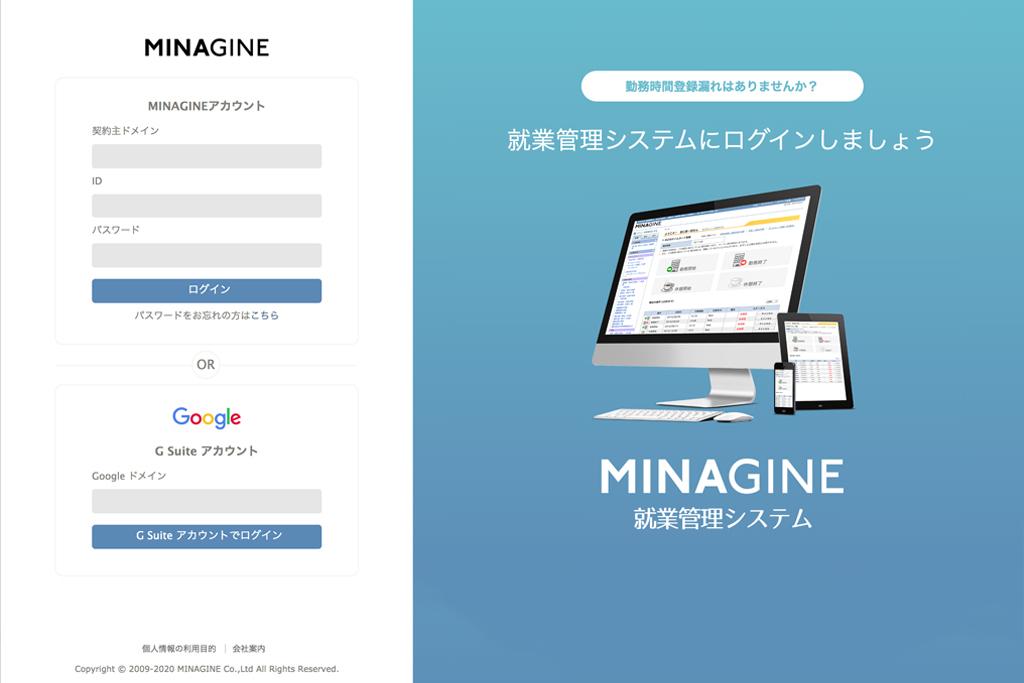 G Suite(GoogleApps)と勤怠管理システム連携