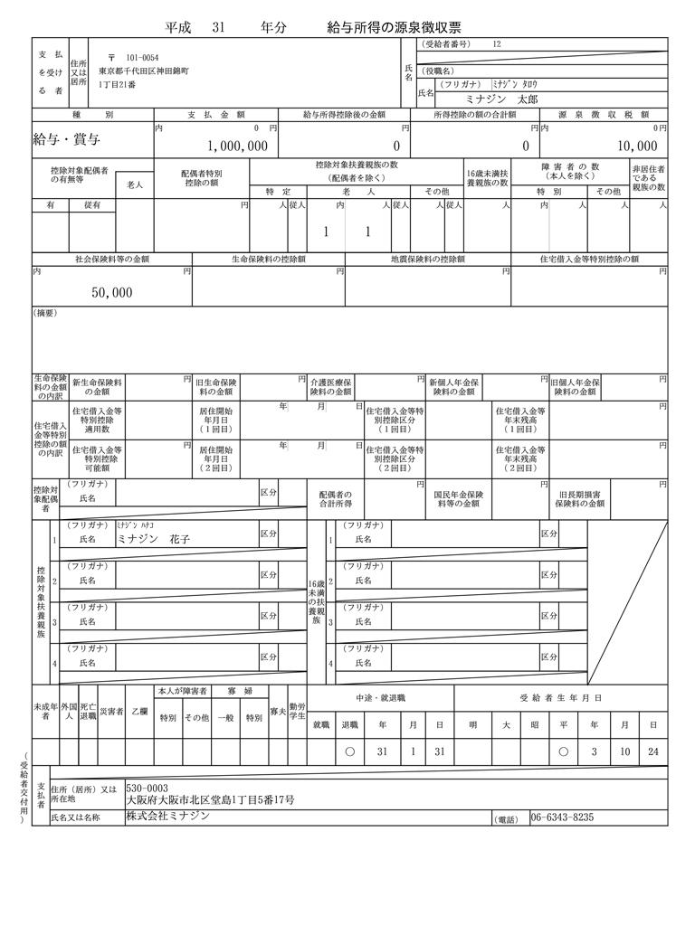 源泉 徴収 票 pdf ダウンロード