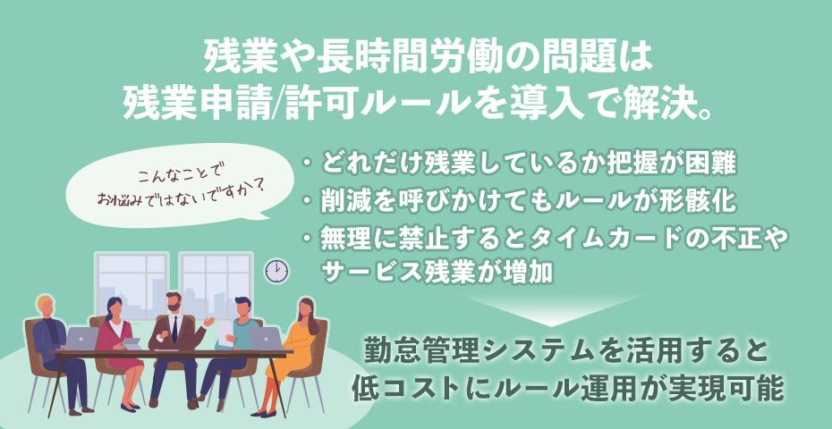 残業や長時間労働の問題は、残業申請/許可ルールを導入で解決