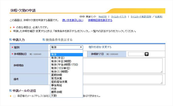 MINAGINE就業管理の休暇管理・申請の管理画面イメージ